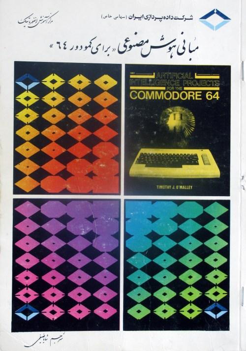AI-C64
