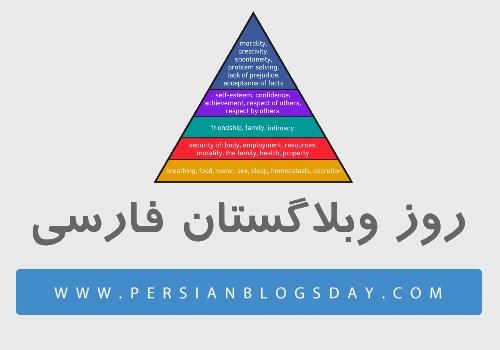 هرم مازلو؛ پینوشتی بر روز وبلاگستان فارسی