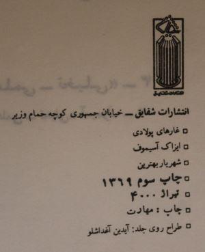 مشخصات کتاب غارهای پولادی اثر ایزاک آسیموف