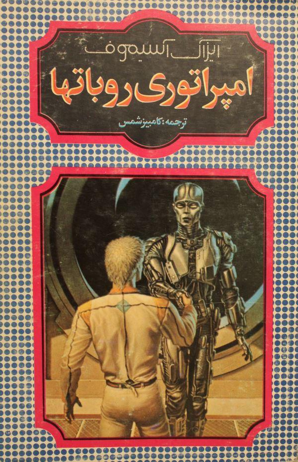 تصویر جلد کتاب امپراتوری روباتها نوشته ایزاک آسیموف