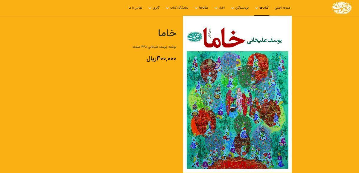 خاما، رمانی که «باید» نوشته میشد