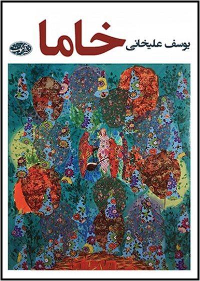 تصویر جلد رمان خاما نوشته یوسف علیخانی