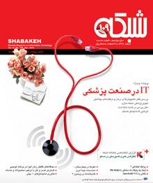شماره 109 مجله شبکه